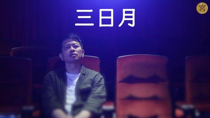 三日月(カバー)【登録者90万人突破記念】