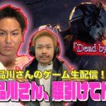 【#9】EIKOと品川さんがデッドバイデイライトを生配信!【ゲーム実況】