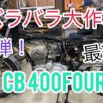 バラバラ大作戦第4弾最終回CB400FOUR