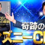 【ディズニー①】テレビ局の雑用係からディズニーCEOへ奇跡の実話