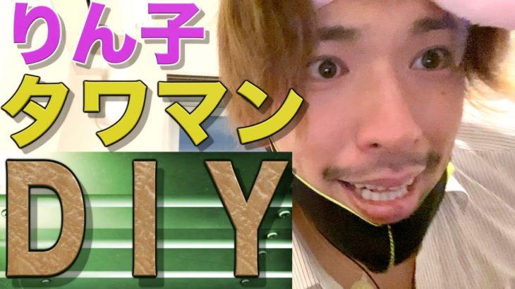 【タワマンDIY】波乱万丈のブラインド取り付け!ラストには格言飛び出す!