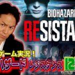 【ゲーム実況】EIKOがバイオハザード レジスタンスに挑戦!