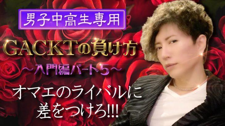 GACKTの負け方〜入門編パート5〜「ったく」