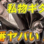 大戦モデルのギター弾き語ってみた!【J-45 バナーモデル】