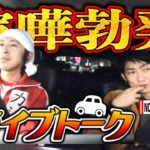【喧嘩勃発】NON STYLE石田とドライブしながらある場所へ向かいました