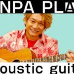 香取慎吾がアコースティックギター弾いてみた!【ONPA PLAY】