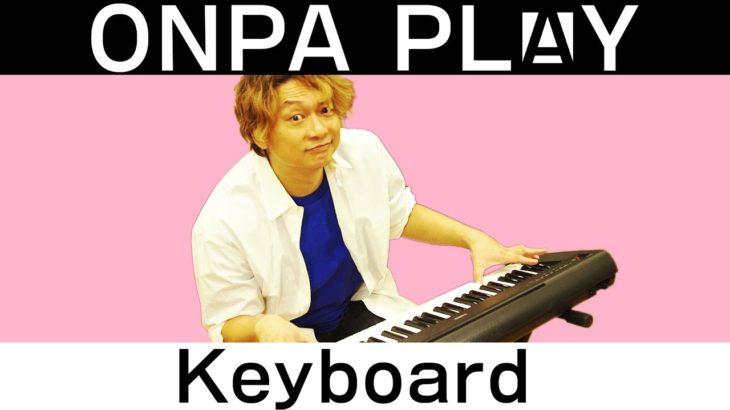 香取慎吾がキーボード弾いてみた!【ONPA PLAY】