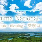 伊勢志摩国立公園 – OSUSOWAKE IN JAPAN -【Sharing Trip #1】