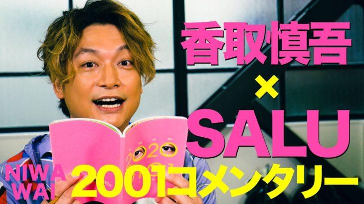 香取慎吾×SALU【ニワワイコメンタリー】OKAY(feat.SALU)