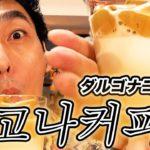 【韓国発・달고나 커피】SNSで人気のダルゴナコーヒー作ってみた!