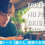 「TAKERU NO PLAN DRIVE」Extra edition