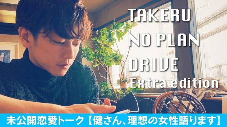 「TAKERU NO PLAN DRIVE」Extra edition