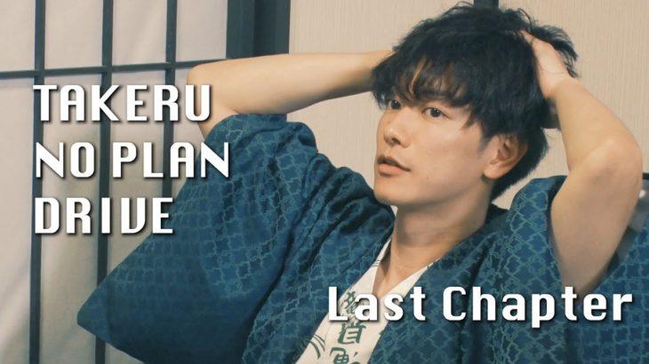「TAKERU NO PLAN DRIVE」Last Chapter