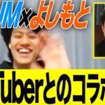 【吉本】UUUM提携100万人登録への道はどうなる!?YouTuberとのコラボは!?【霜降り明星】