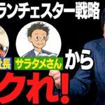 【ランチェスター戦略②】中田がYouTubeで勝つための戦略とは?
