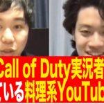 【ファン】せいやが見てる料理系YouTuberは!?粗品が好きなCall of Duty実況者は!?【霜降り明星】