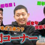 【四千頭身】質問コーナーin春【回答編】