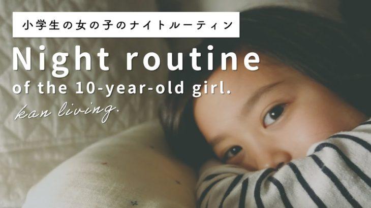 【小学生の女の子のナイトルーティン】kanliving.