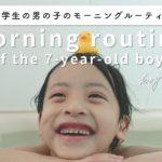 【小学生の男の子のモーニングルーティン】kojiliving.