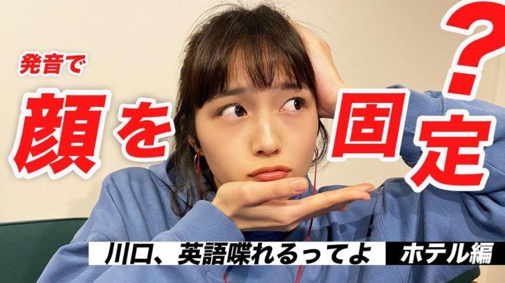 今回は大苦戦、、、川口、英語喋れないってよ。~ホテル編~ #stayhome