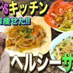 【ダイエット飯】りん子直伝‼︎ 美味しくヘルシーに食べれるサラダレシピ大公開‼︎