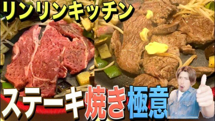 【検証】安いステーキ肉は焼き方次第で高級肉を超えるのか?