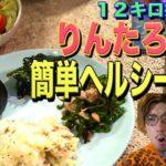 【ダイエット飯】りんたろーの食べて痩せる簡単ヘルシー料理!美味すぎて絶叫!