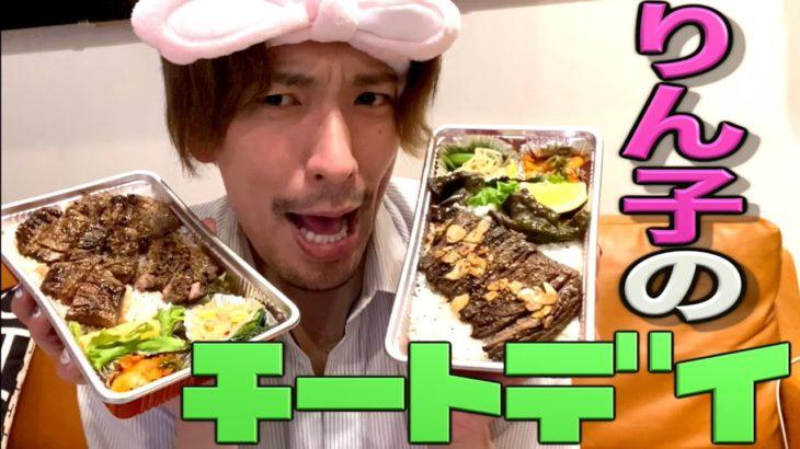 【りん子のチートデイ】高級弁当のフルコースでりん子の食欲限界突破‼︎