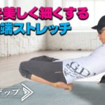 ガクザップ!9【手首・足首が細くなる先端ストレッチ 実践編】