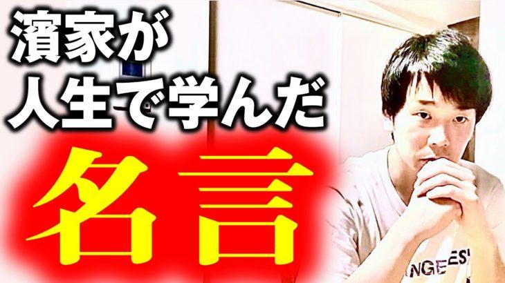 【名言】かまいたち濱家が名言について真剣に考えてみました