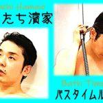 【バスタイムルーティン】かまいたち濱家のお風呂の入り方〜お肌に気を使ったエイジングケア〜