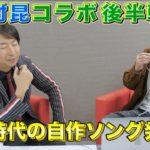 【有村昆コラボ】青春時代の自作ソング発表会!!