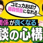 【一流の雑談力②】あなたも「コミュ力おばけ藤森慎吾」になれる