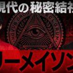 【フリーメイソン②】西野亮廣は現代の秘密結社を作っている?