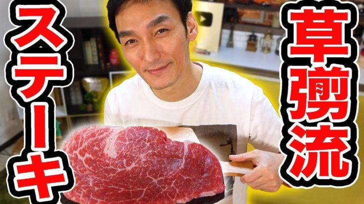 草彅剛のステーキの焼き方、教えます【料理】