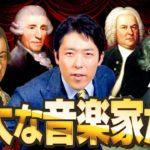 【クラシック音楽史②】モーツァルトとベートヴェンの数奇な運命