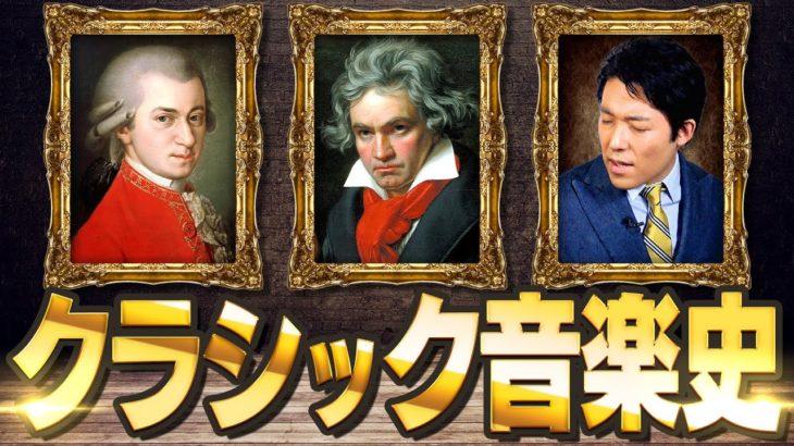 【クラシック音楽史①】世界共通の教養が身につく音楽の歴史