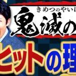 【鬼滅の刃②】中田の大ヒット分析は「伝統と革新× 配信インフラ」