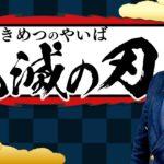 【鬼滅の刃①】大ヒットの理由を徹底分析【藤森慎吾と関連動画コラボ】