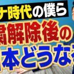 【コロナ時代をどう生きる?②】自粛解除後の日本は一体どうなる?