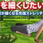 ガクザップ!8【手首・足首が細くなる先端ストレッチ 説明編】