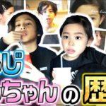 【成長に感動】とうじ・かんちゃんの歴史