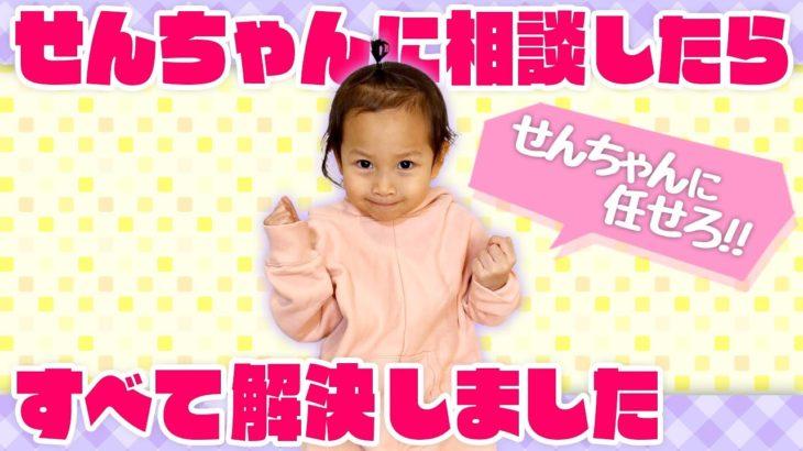 【お悩み解決】せんちゃんに任せろ!!