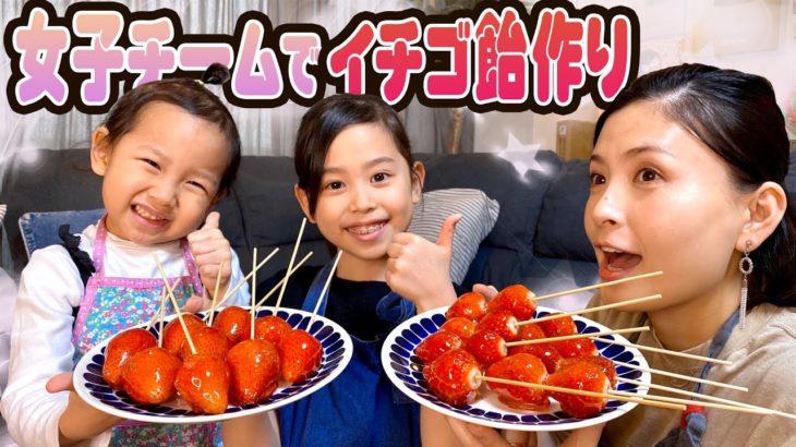 【いちご飴】女子チームでいちご飴作り〜ヨメサック・かんちゃん・せんちゃん〜