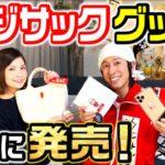 【数量限定】カジサックグッズがついに発売!