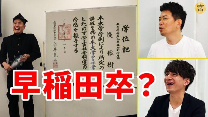 【疑惑の学歴】早稲田大学を卒業したつっつんに宮迫パパのミッションを任せてみた
