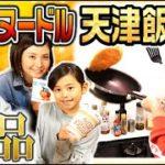 【新発見】カップヌードル天津飯を作ったらウマすぎた!!