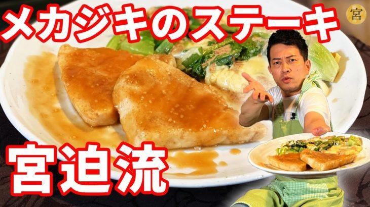 【酔どれ料理人】ハチミツとバターの絶品メカジキステーキ!