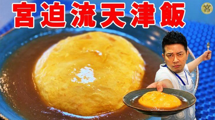 【あんかけ超増量】家で簡単に作れる宮迫流の旨味たっぷり天津飯