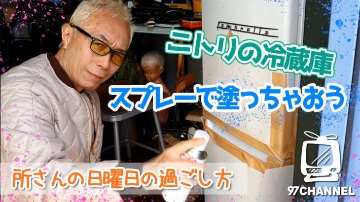【休日の所さん】ニトリの冷蔵庫をスプレー塗装で世田谷ベースのスタイルに!ついでに取っ手もつけちゃおう!